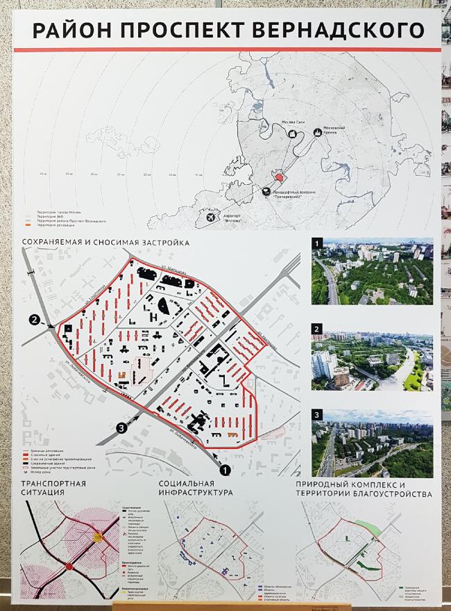 Район Проспект Вернадского, пересъемка с планшета: Юлия Тарабарина, Архи.ру