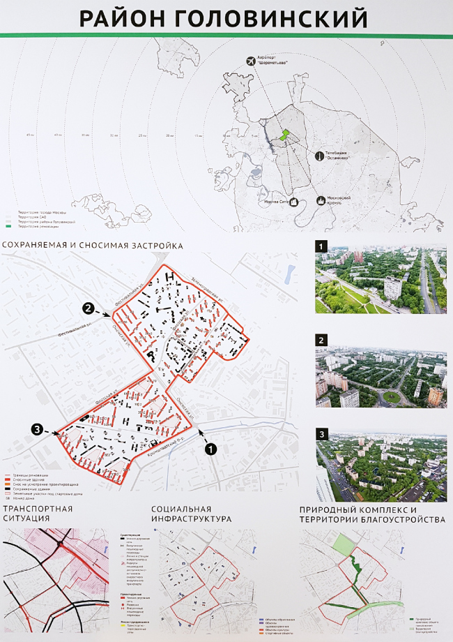 Головинский район, исходные данные. Пересъемка: Юлия Тарабарина, Архи.ру