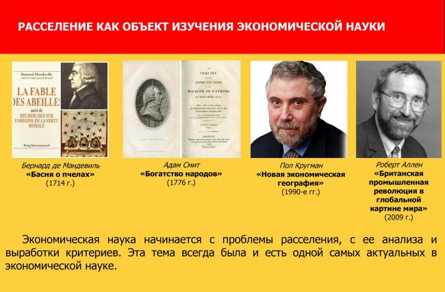 Тема расселения исторически связана с экономической наукой © О.Григорьев / НИЦ «Неокономика»