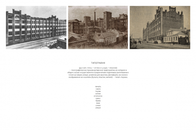 Contest project of renovating the First Exemplary Printing Works. Historical context © DNK ag