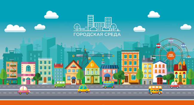 Презентационный имидж приоритетного проекта «Формирование комфортной городской среды». Графика © gorodsreda.ru