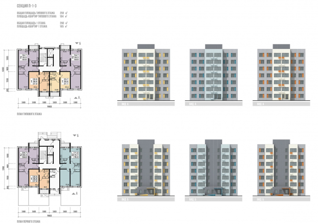 Architectural and town planning concept of housing construction in the city of Orenburg. Sections П-1-3. Plans. Facades © Sergey Kisselev and Partners