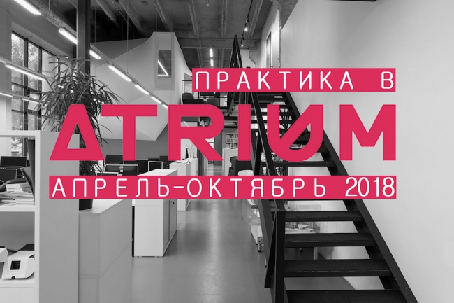 Изображение предоставлено бюро ATRIUM