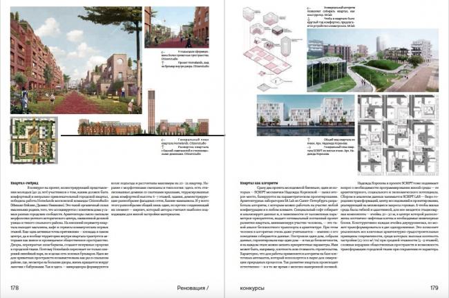 Проект Россия′ 86: биеннале молодых архитекторов
