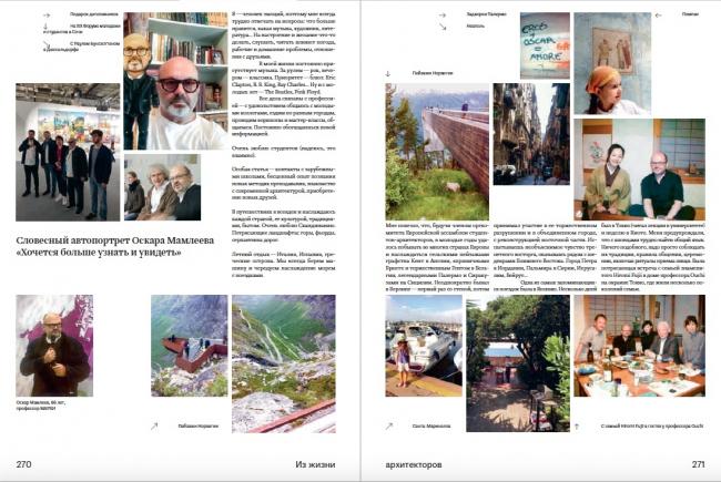 Проект Россия′ 86: материал Оскара Мамлеева