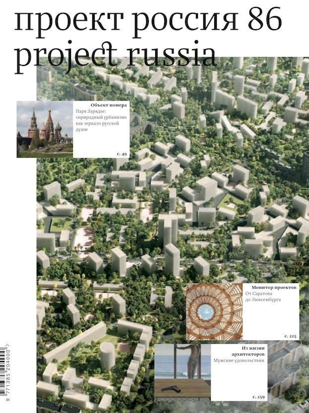 Проект Россия′ 86