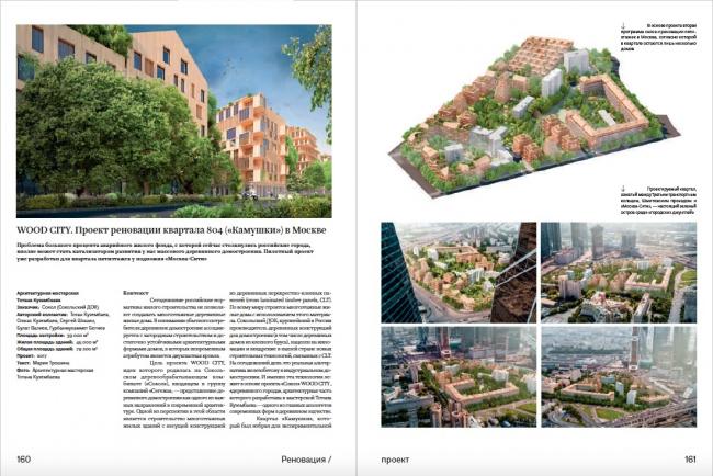 Проект Россия′ 86: деревянный квартал «Камушки», Тотан Кузембаев