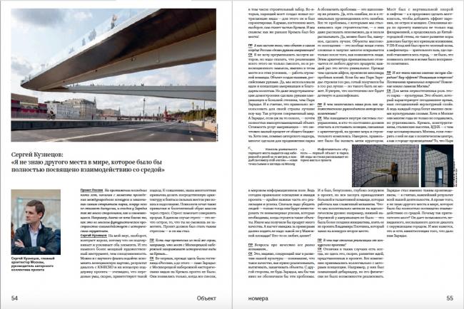 Проект Россия′ 86: Зарядье