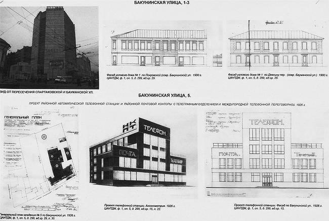 Здание Телеграфа на улице Бакунинская № 5. Историческая фотография