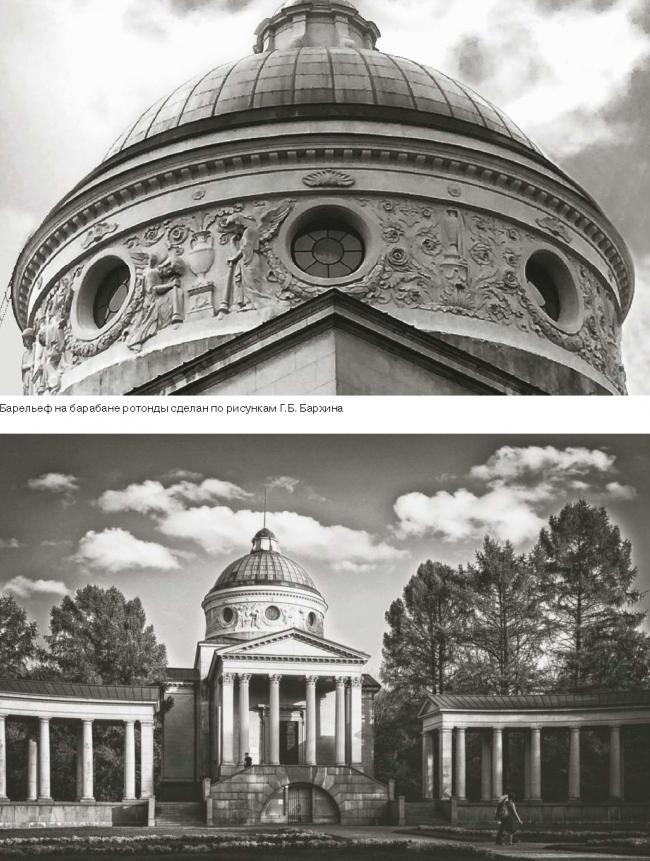Из книги «Архитектор Григорий Бархин», стр. 84
