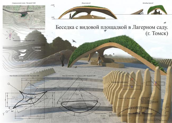 Беседка с видовой площадкой в Лагерном саду (Томск). Автор: студент С.Н. Бабкин