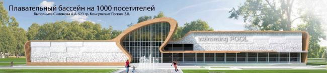 Плавательный бассейн на 1000 посетителей. Автор: студентка А.А. Симонова