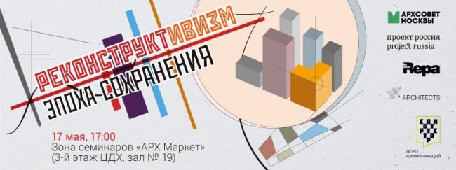 Афиша проекта «РЕконструктивизм – эпоха сохранения» © Т+Т arhitects