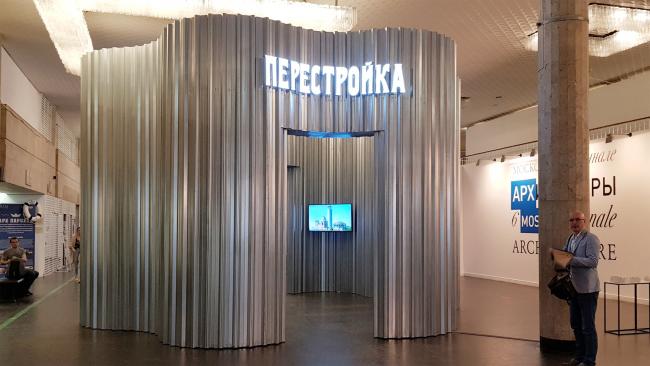«Перестройка». Кураторский проект Сергея Чобана. Фотография Архи.ру