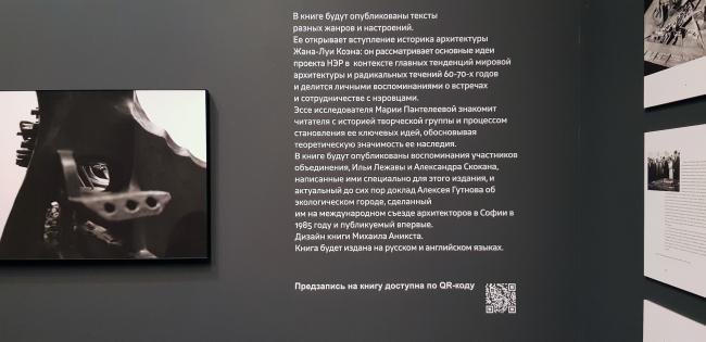 НЭР: история будущего. Кураторы Александра Гутнова, Маша Пантелеева. Фотография Архи.ру