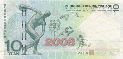 Новая банкнота в 10 юаней
