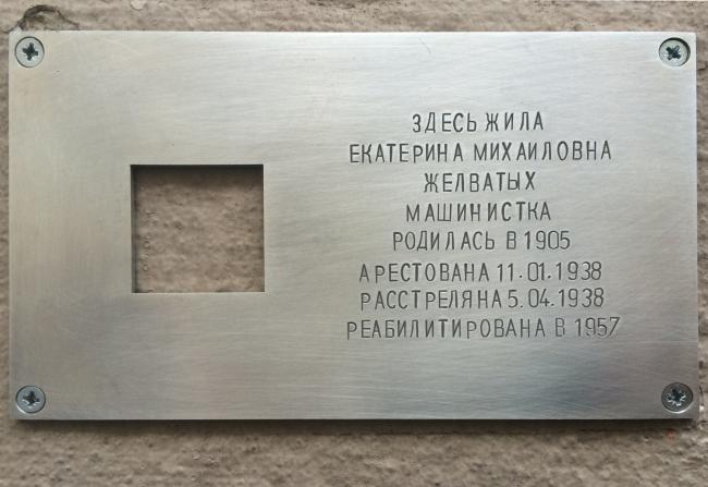 Мемориальный знак, установленный в Москве по адресу ул. Машкова, 16. Автор фотографии Mlarisa. Лицензия CC BY-SA 4.0