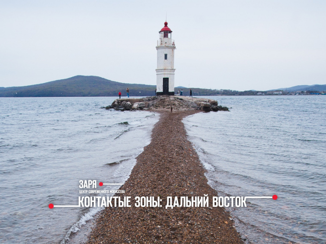 Источник: zaryavladivostok.ru