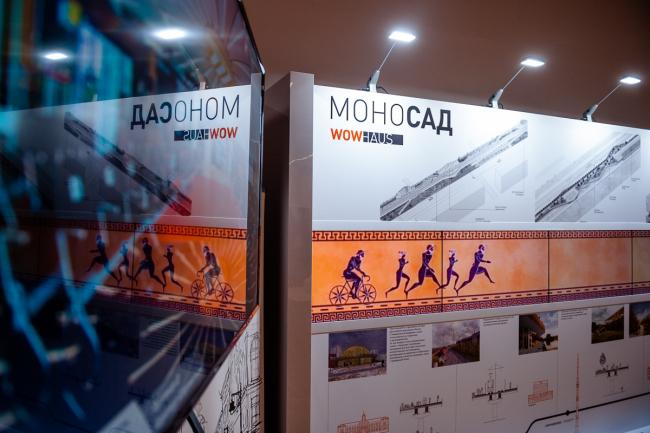 Презентация проекта «Моносад» на Арх Москве 2018 © WOWHAUS