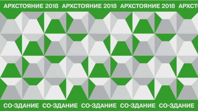 Архстояние 2018. Логотип фестиваля