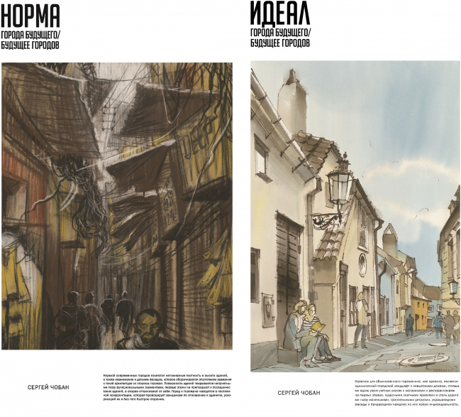"""The sketch-board for the """"Ideal and Norm"""" exhibition © Sergey Tchoban. Image courtesy by the """"Project Baltia"""" magazine"""