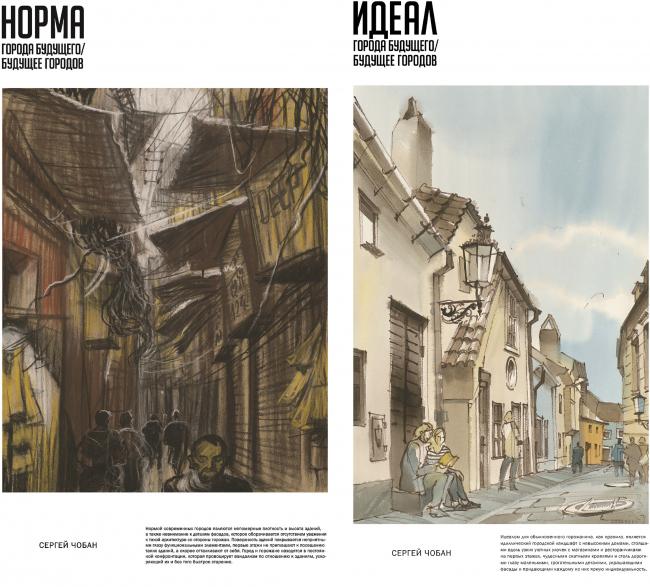 Планшет для выставки «Идеал и норма» © Сергей Чобан. Изображение предоставлено журналом «Проект Балтия»
