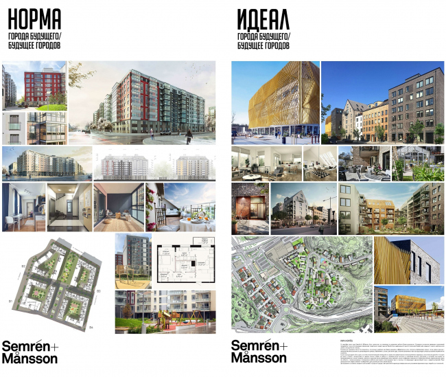 """The sketch-board for the """"Ideal and Norm"""" exhibition © Semrén & Månsson. Image courtesy by the """"Project Baltia"""" magazine"""