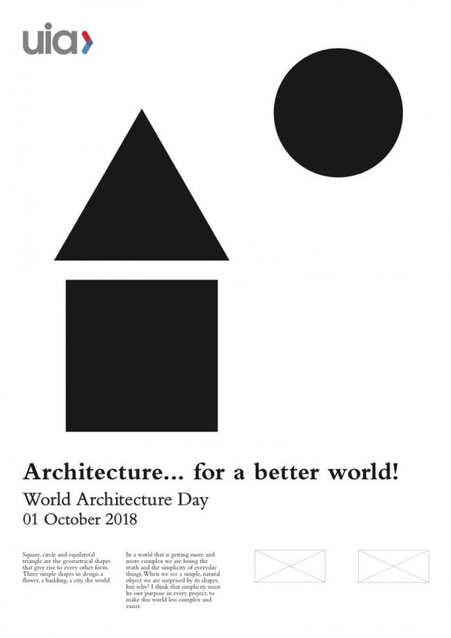 Конкурс на лучший постер к Всемирному дню архитектуры 2018, третье место. Автор Давиде Фоладора
