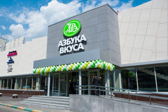 Супермаркет «Азбука Вкуса» © Фотография предоставлена пресс-службой компании «Азбука вкуса»