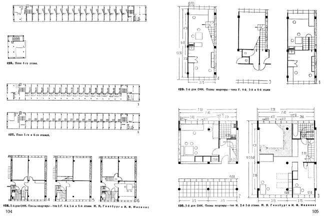 Дом Наркомфина (2 дом СНК), планировки. Из книги М.Я. Гинзбурга «Жилище». М., 1934. С. 104-105