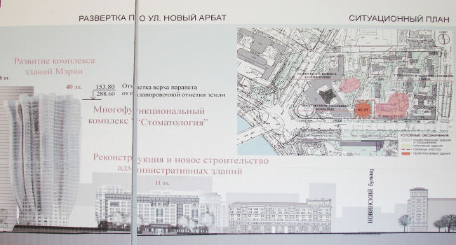 МФК «Стоматология», Новый Арбат. ООО «Арка»