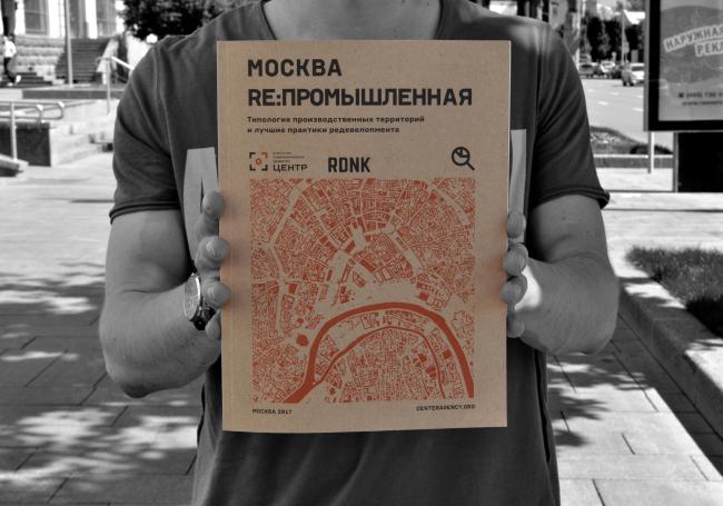 Исследование «Москва РЕ:промышленная». Фотография предоставлена Агентством стратегического развития «ЦЕНТР»