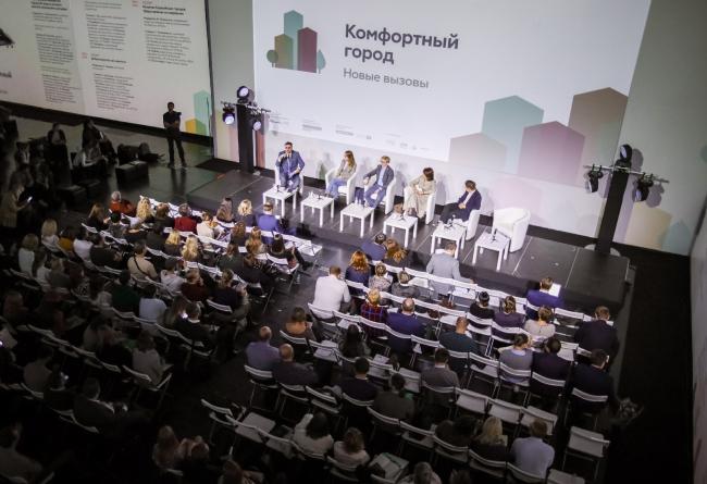 Одна из сессий конференции «Комфортный город» 2018. Фотография предоставлена Агентством стратегического развития «ЦЕНТР»