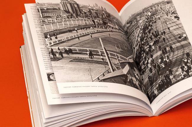 «Крымский Вал 9/45. Неизвестный памятник Парка Горького». М., 2018 © ABCdesign