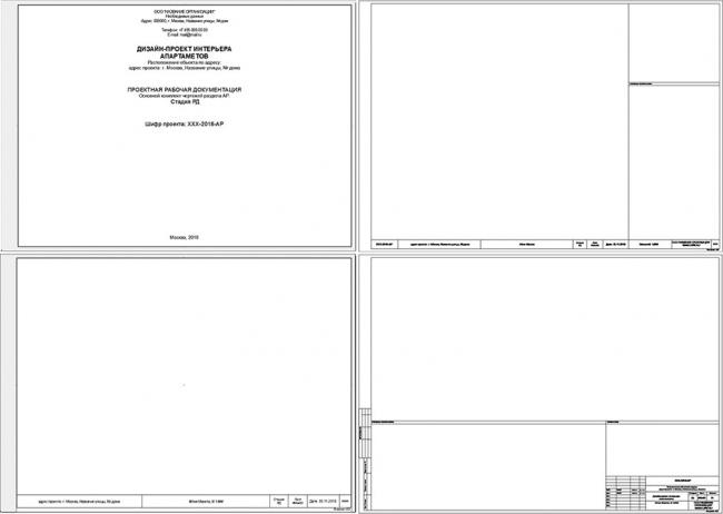 Рисунок 3 – Возможные варианты шаблона для макетов чертежей