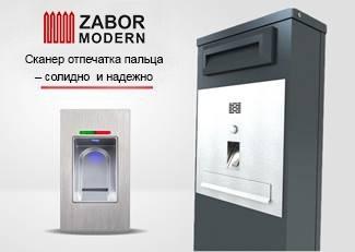 Фото с сайта компании «ЗАБОР-МОДЕРН.РУ»