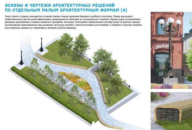 Проект благоустройства площади Ленина в Пензе. Эскизы малых архитектурных форм
