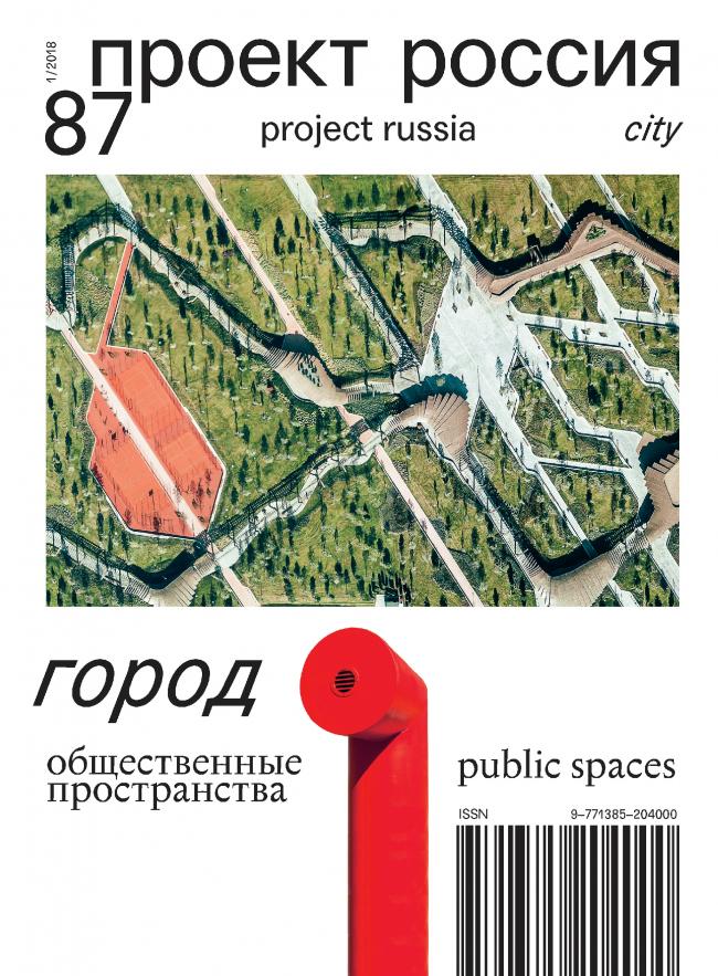 Проект Россия′87, обложка