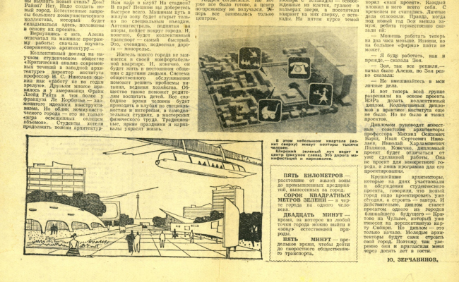 """A fragment of an article in """"Komsomolskaya Pravda"""" devoted to the diploma project of NES. From the archives of Andrey Zvezdin"""