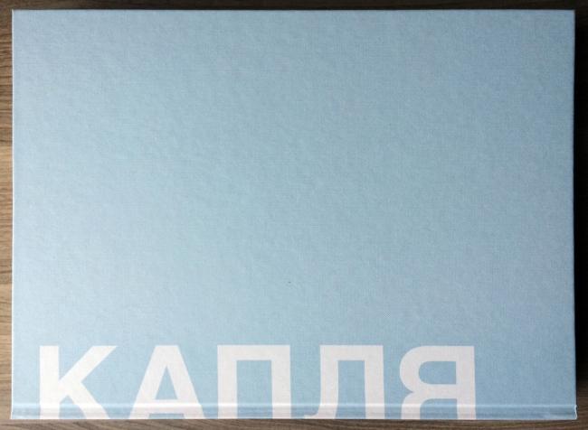 """""""Капля"""". Книга об Александре Павловой. М., 2018. Фотография обложки: Лара Копылова"""