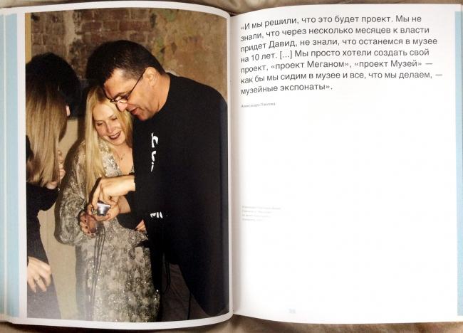 Александра Павлова с Давидом Саркисяном. Из книги «Капля». М., 2018