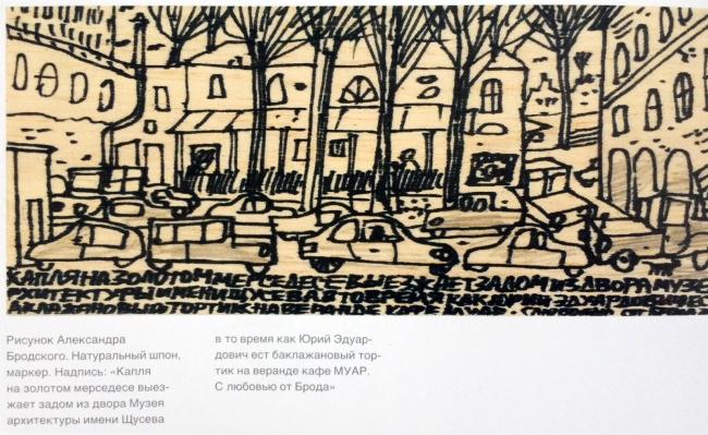 """Рисунок Александра Бродского. Из книги """"Капля"""". М., 2018"""