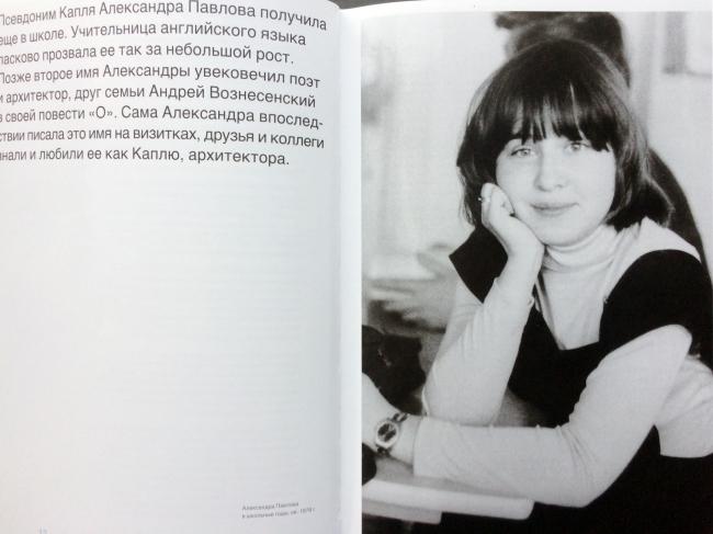 Александра Павлова в школьные годы. Из книги «Капля». М., 2018