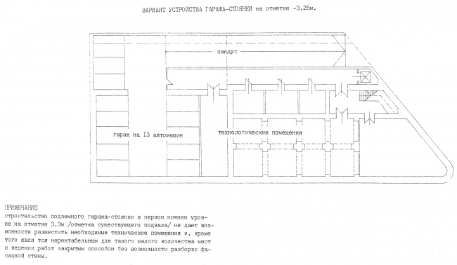 The schematic design, the underground floor; condidering the version with an underground parking garage. Green House. The reconstruction project at Bolshaya Nikitskaya, 17, Bld. 1. ABV Architects, Pavel Andreev