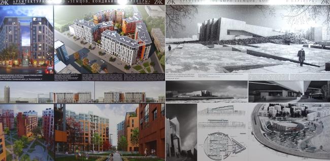 Архитектурное бюро «Земцов, Кондиайн и партнеры». Переснято со стенда, 2019