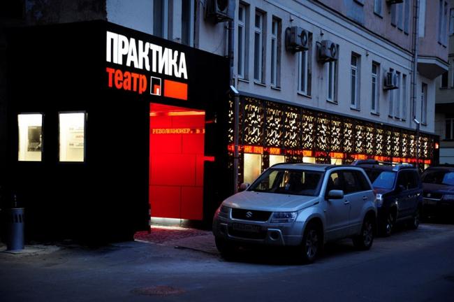 Театр «Практика»