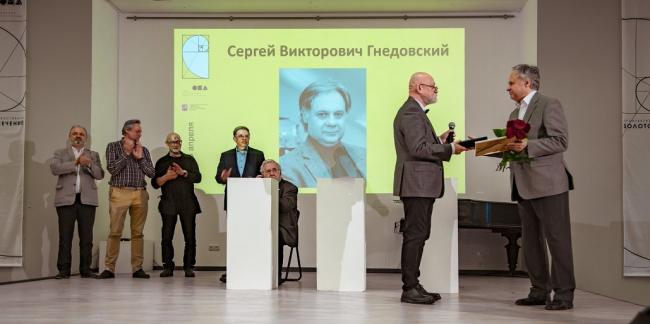 Вручение награды Сергею Гнедовскому