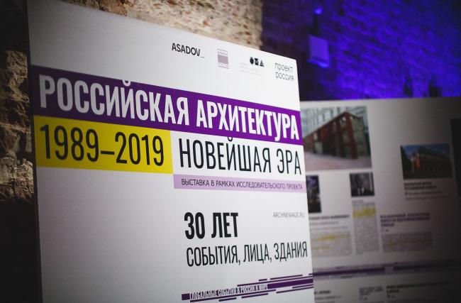 Выставка «Российская архитектура. Новейшая эра» в Музее архитектуры им. Щусева