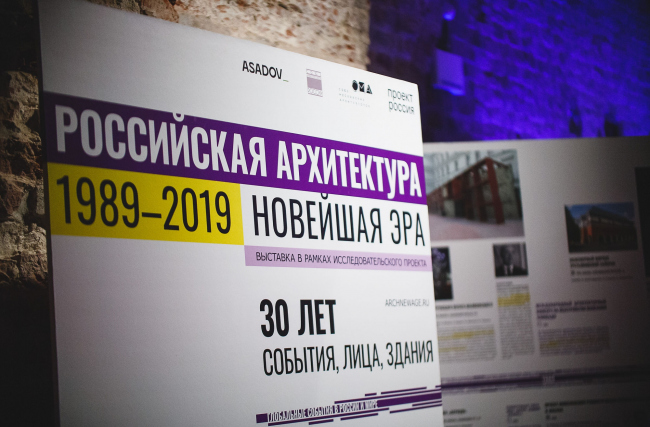 "The exhibition ""Russian Architecture. The Modern Era"" in the Schusev State Museum of Architecture"