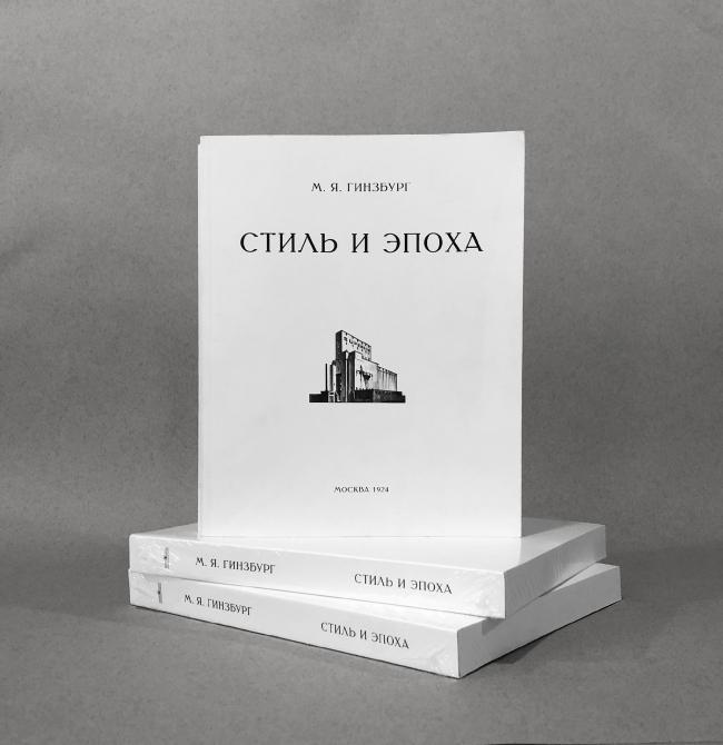 М.Я. Гинзбург. Стиль и эпоха. Переиздание. М., 2019